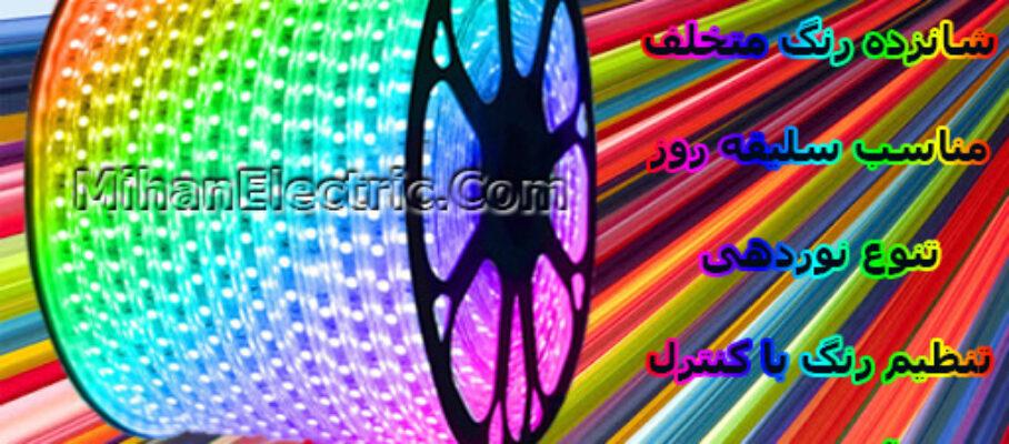 ریسه نور مخفی هفت رنگ