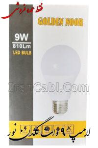 عمده فروشی لامپ 9 وات گلدن نور
