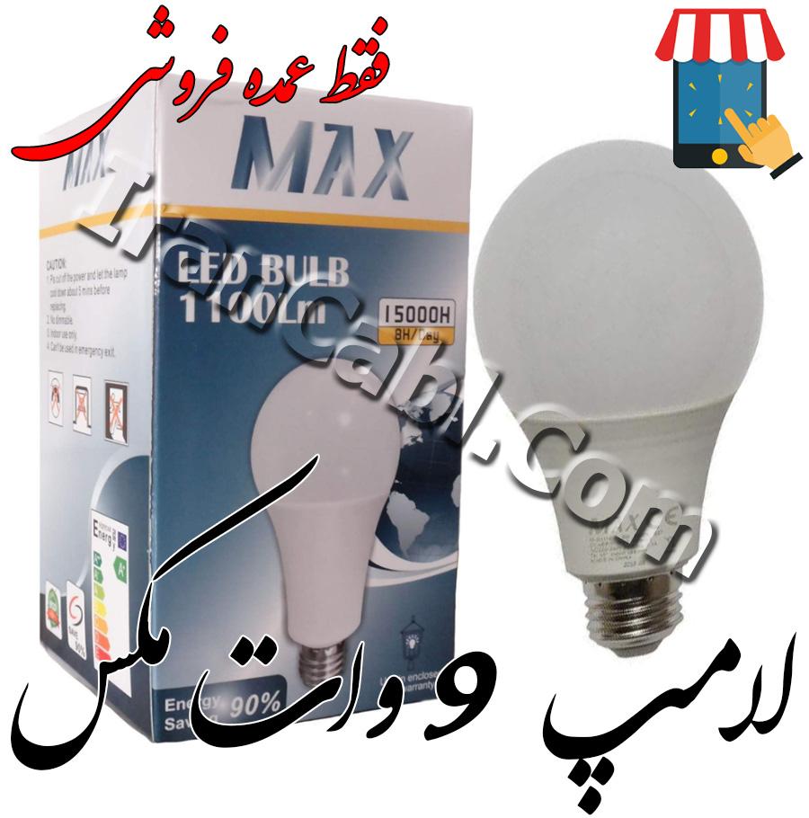 لامپ 9 وات مکس