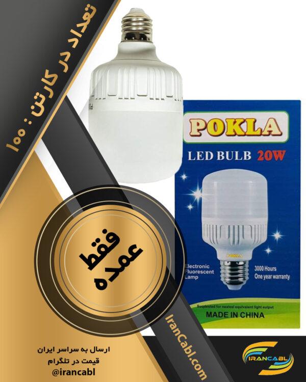 لامپ پوکلا 20 وات