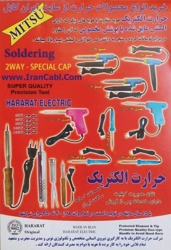 محصولات حرارت الکتریک