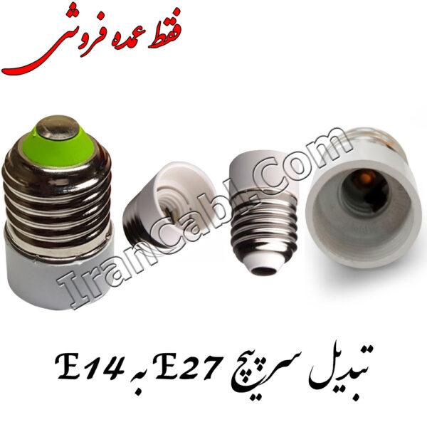 تبدیل سرپیچ E27 به E14