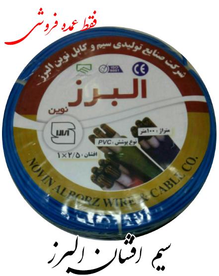 سیم افشان البرز