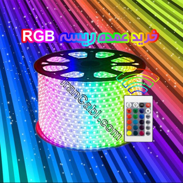 خرید عمده ریسه RGB