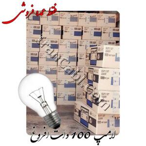 لامپ 100 افروغ