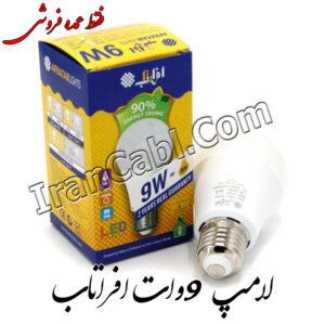 لامپ 9 وات افراتاب