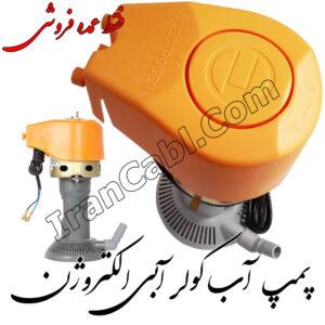 پمپ آب کولر الکتروژن