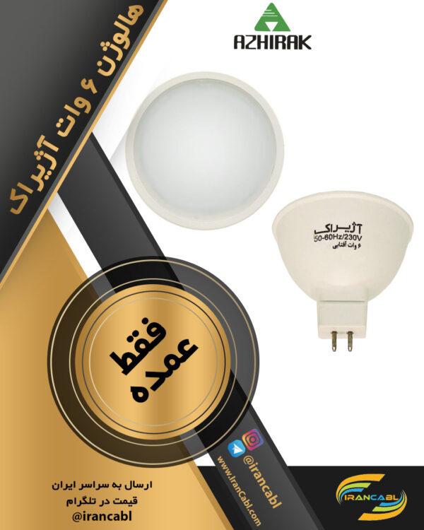 لامپ هالوژن آژیراک