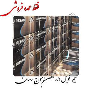 سیم فویل دار تلفن امواج رسان کرمان